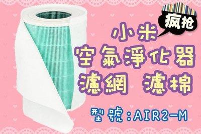 [盒子女孩]濾網濾棉.小米空氣淨化器~AIR2-M單片~防塵 靜電棉 空氣清淨機 濾芯 抗菌 空調 過濾