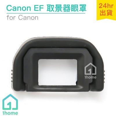 現貨|Canon EF眼罩|取景器眼罩/ 700D/ 100D/ 650D/ 600D/ 550D等【1home】 彰化縣