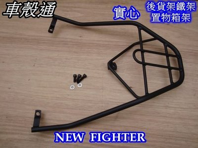[車殼通] FIGHTER/NEW FIGHTER,機車置物箱架,,機車後架,,後貨架鐵架$1200,
