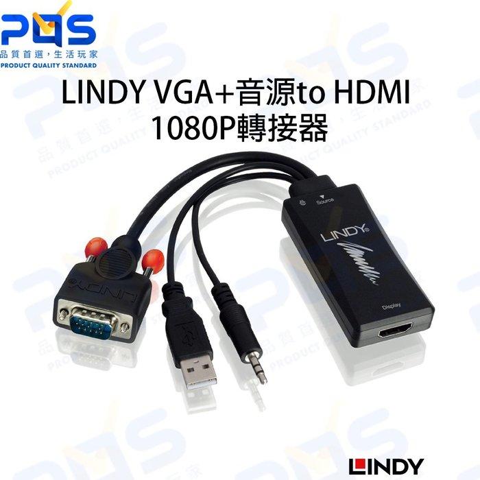 林帝 LINDY VGA +音源 to HDMI 1080P轉接器 轉接線 台南PQS