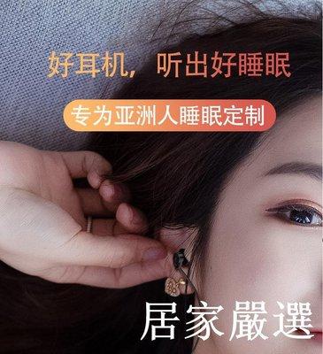 【嚴選】睡眠耳機睡覺專用不壓耳側睡隔音降噪asmr睡眠耳機入耳式