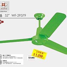 全新*台灣製造*吊扇燈 - WF-29379