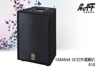 高傳真音響【YAMAHA A10】 專業喇叭 戶外表演.舞台.街頭藝人