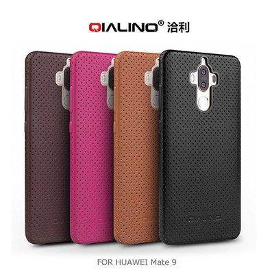 --庫米--QIALINO 洽利 HUAWEI Mate 9 商務背套 真皮 保護套 背蓋 手機殼 手機套