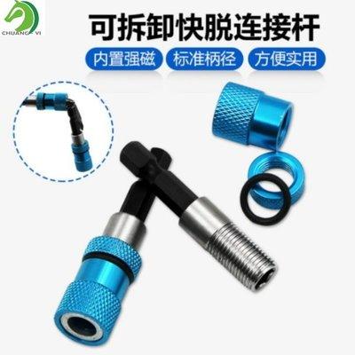 台灣現貨♞快速出貨♞不鏽鋼強磁六角藍色快脫連接桿(柄徑6.35mm、60mm長)可拆解連接桿 1/4 快脫接頭