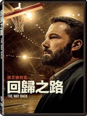 (全新未拆封)回歸之路 The Way Back DVD(得利公司貨)