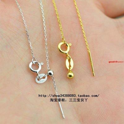【現貨】DIY 925純銀調節球萬能鏈女鎖骨路路通簡約項鏈手鏈穿心鏈34174185NN1504