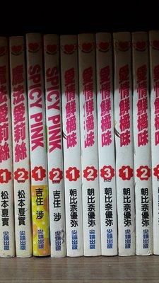 豆豆君的二手書~尖端出版社  SPICY PINK 1-2集完 吉住涉   送書套(3中10區*2)