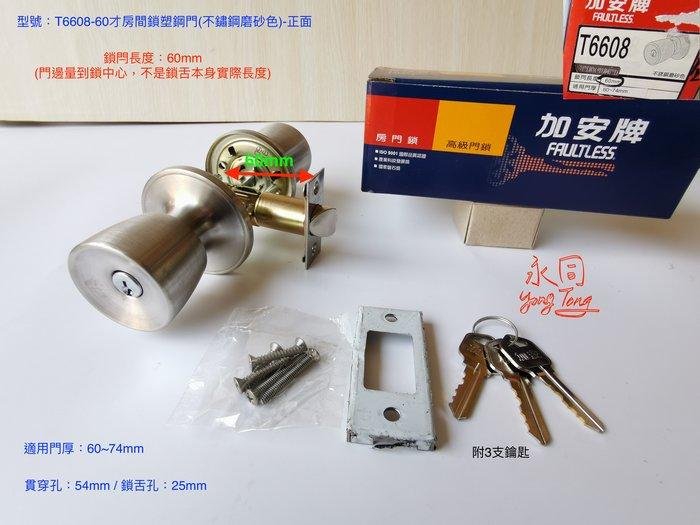 『YT五金』加安牌 T6608 塑鋼門鎖 喇叭鎖 白鐵磨砂 鎖才60mm 一般鑰匙 房間鎖 可作鎖王