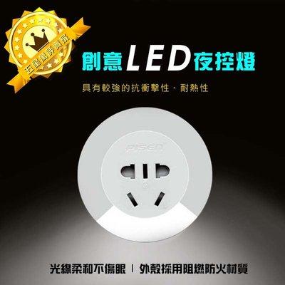 【保固一年】創意 LED 夜控燈 感應 小夜燈 開關 插座 臥室 床頭 嬰兒 睡眠 夜光燈 需轉接頭