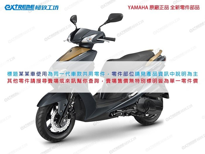 [極致工坊]YAMAHA 原廠 五代勁戰 左拉桿 煞車拉桿 左煞車拉桿 手拉桿 後煞車拉桿