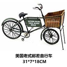 復古鐵藝工藝品擺設美式裝飾擺件美國老式郵差自行車模型禮物