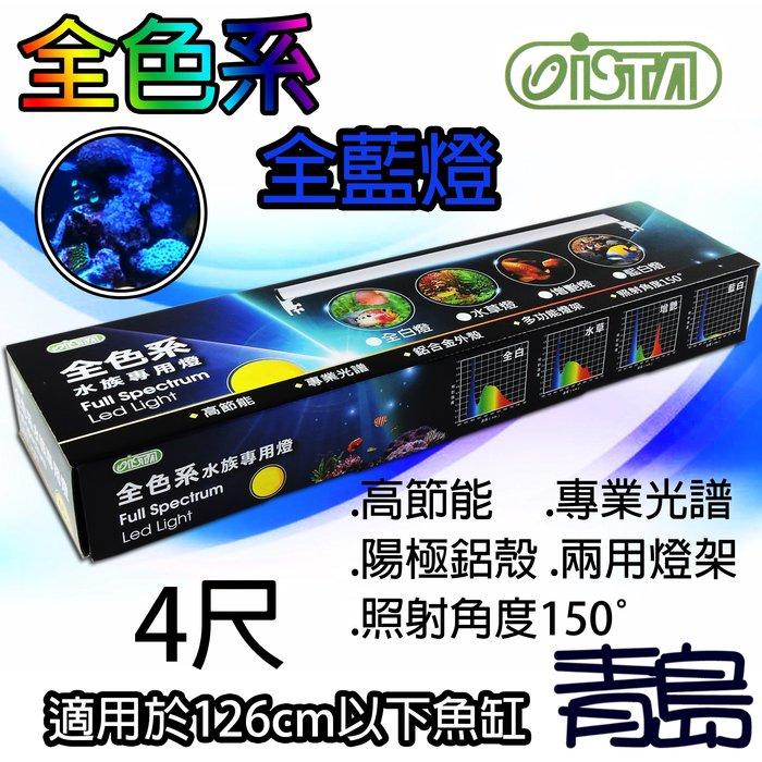 B。。。青島水族。。。IL-414-B1台灣ISTA伊士達-LED全色系 跨燈 高節能==全藍燈/120cm/4尺