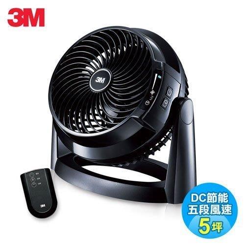 【 全新含稅】3M DC節能渦流空氣循環扇 FC-600HD ( 非水冷扇 )