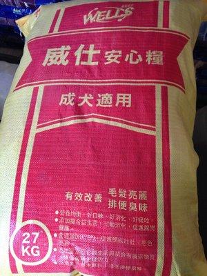 好好吃飯~威仕安心糧27kg(雞/牛肉)