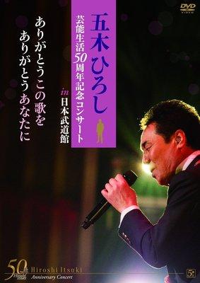 *日本原版演歌DVD~五木ひろし 五木宏 50周年 感謝有你演唱會LIVE in 東京 2DVD