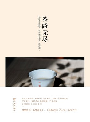 2【美食 食譜】茶路無盡(踏訪五十多座茶山,集數十年問茶經驗 深入茶區,遍訪茶農 追根溯源,嚴謹考證)