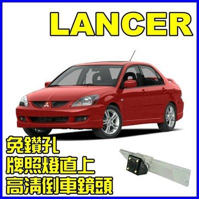 三菱 LANCER 專車專用倒車後視鏡頭/kk汽車