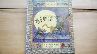 ## 馨香小屋--唐吉軻德 / 瑪西亞.威廉斯 (台英世界親子圖畫書) 原著 塞萬提斯