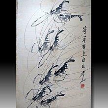 【 金王記拍寶網 】S1813  齊白石款 水墨蝦群紋圖 手繪水墨書畫 老畫片一張 罕見 稀少
