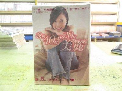 【博愛二手書】文叢 我的40歲比20歲美麗 作者:朱衛茵 ,定價280元,售價56元