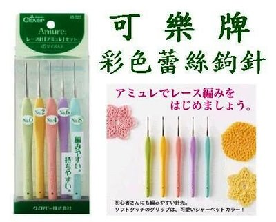 【天河、小珍珍】可樂牌Clover彩色蕾絲鉤針組(編號43-323)【日本進口】【每組5支】