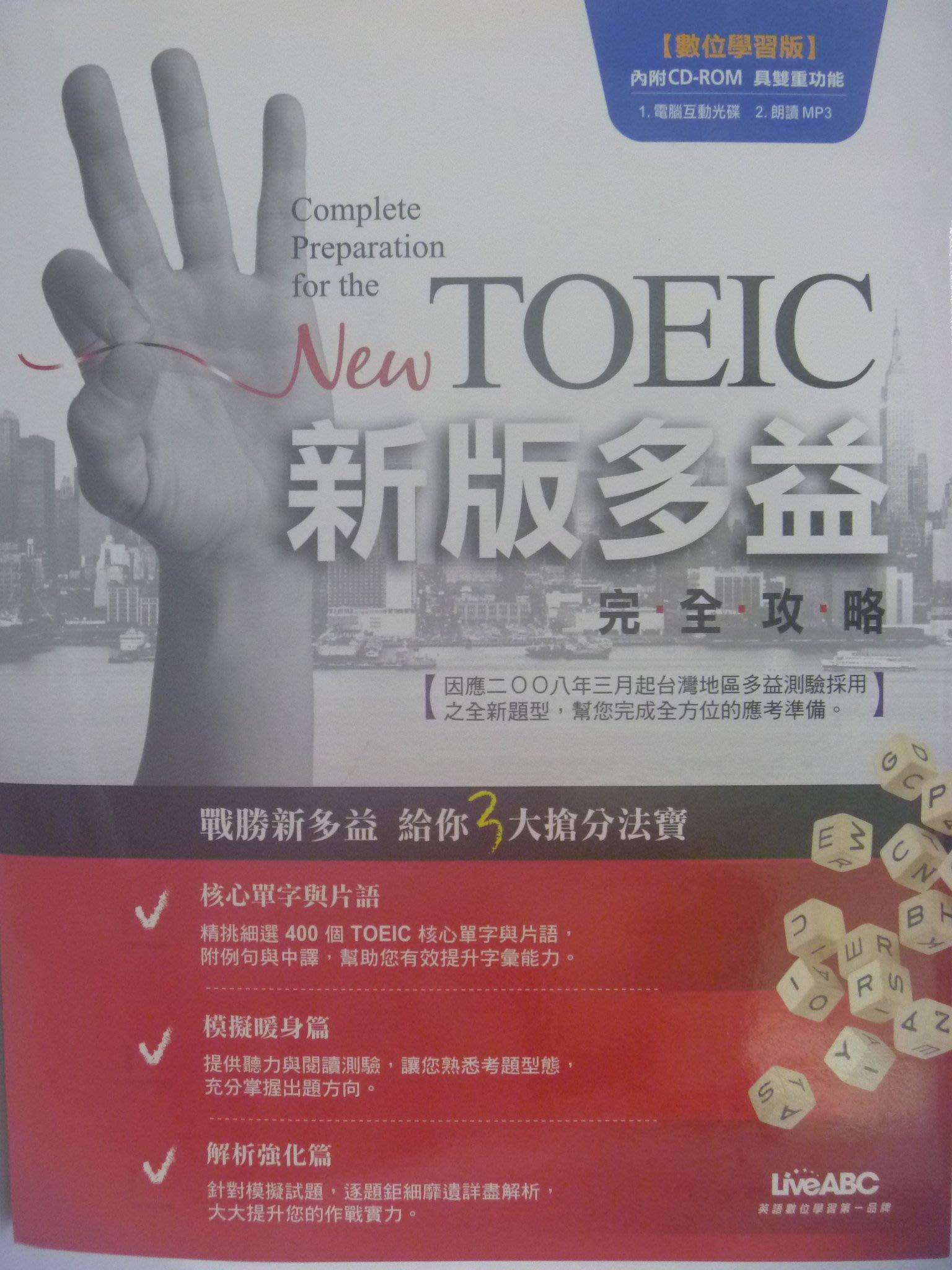 過去 問 toeic