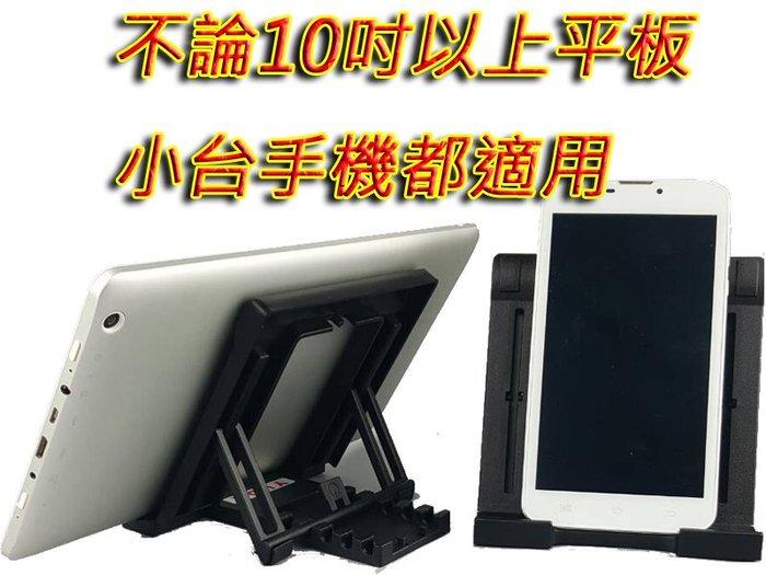 【傑克3C小舖】大小都適用/大組穩固/可調角度桌上型平板電腦架/手機架/大組/毅