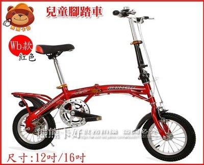 熊熊卡好 兒童折疊腳踏車/自行車 摺疊腳踏車 折疊腳踏車 超輕便摺疊車 兒童山地車Wb/Wc款 12吋