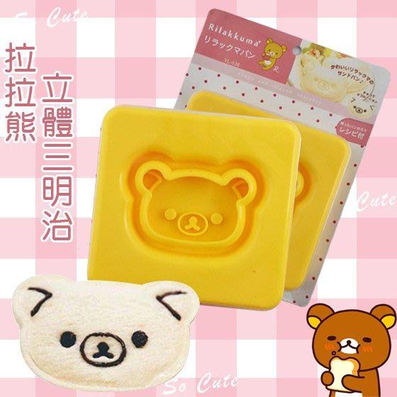 【鉛筆巴士】現貨 -拉拉熊 吐司壓模-簡易袋裝 三明治 便當野餐 校外教學 麵包模具 可愛懶懶熊 土司 k1701107