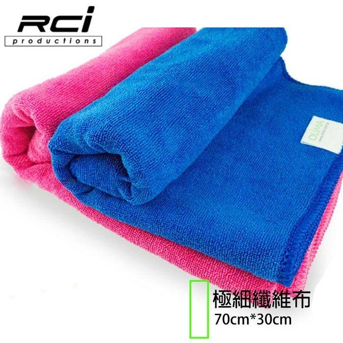 RCI HID LED 專賣店 洗車布 纖維布 70*30 清潔布 魔布 下蠟布 抹布 擦拭布 洗車用品