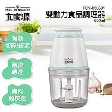 【大家源】600ml大容量玻璃碗 多功能 雙動力 食物調理機/研磨機/料理機 TCY-650601
