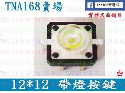 (EL7007)12X12 帶燈按鍵 LED 按鍵開關 微動開關