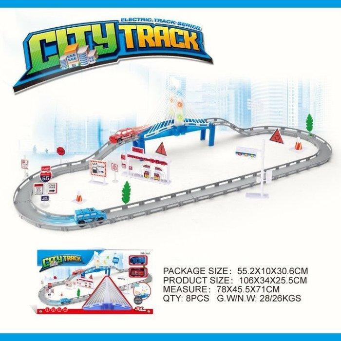【玩具大亨】城市急速軌道車258公分,現貨供應中,工廠出貨、價格合理、品質保證!