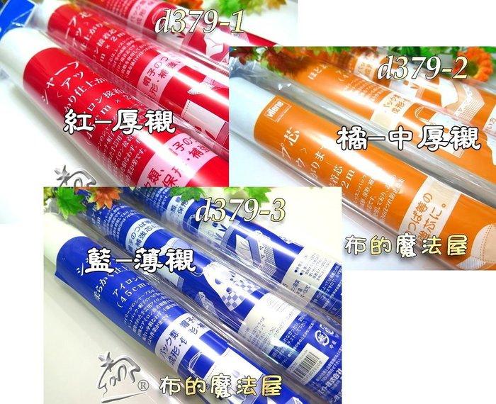 【布的魔法屋】d379-系列日本進口Vilene紙襯45cm*2m熱接著襯(適拼布包.帽子熱接著襯,喜佳專用日本製紙襯)