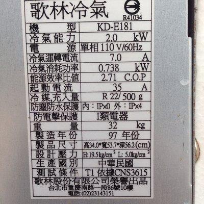 歌林窗型冷氣機 110V電壓 九成新