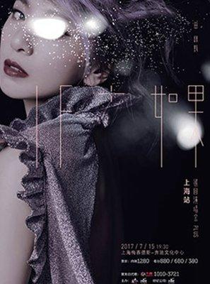 【藍光電影】BD50-2D 如果田馥甄巡回演唱會 Hebe IF only Concert Live 2014  115-058