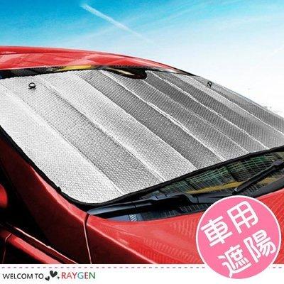 HH婦幼館 車用前擋風玻璃隔熱罩 汽車鋁箔遮陽擋【3B040E949】