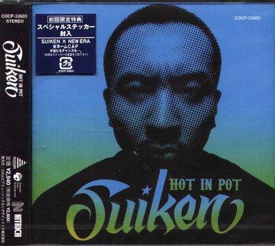 K - SUIKEN - Hot In Pot - 日版 S-WORD - NEW