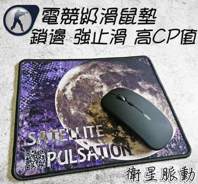 深藍衛星(月球)滑鼠墊 衛星脈動專業款 衛星脈動satellite pulsation 240X200X2mm