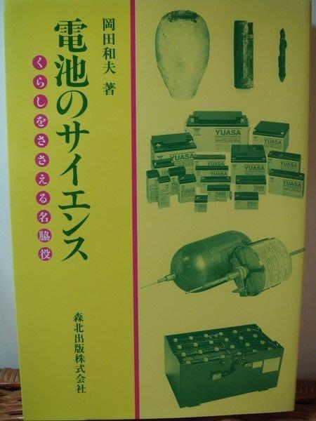 近全新日文書【電池のサィエソス】,只有一本,無底價!免運費!