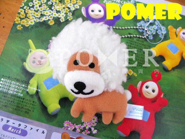 ☆POMER☆早期稀有 日本專用景品 SAN-X 絕版正品 Afro Ken 阿福柔犬 阿福羅犬 爆炸頭 娃娃玩偶 吊飾