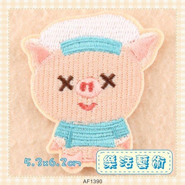 樂活藝術「燙貼布」 ~ 厨師小猪 刺繡布貼 熨燙貼 貼花 衣服配件《有背膠》【現貨】【AF1390】