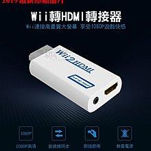 ☆電玩遊戲王☆新品現貨 Wii2HDMI 轉接器 轉換器 Wii轉HDMI Wii to HDMI線 一年保固