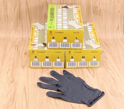 【南陽貿易】三花 NBR 人造合成 橡膠 手套 黑色 S/M/L 盒裝 100入裝 H2027 塑膠手套 紋身 染髮