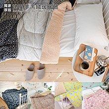 【多款花色】法蘭絨羊羔絨暖暖被(150×200cm/無枕套)絲薇諾