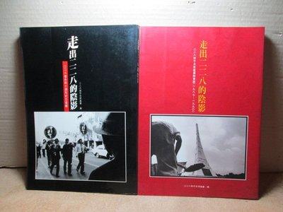 **胡思二手書店**《走出二二八的陰影 二二八和平日促進運動實錄(1987-1990)+二二八事件四十週年紀念專輯》二冊