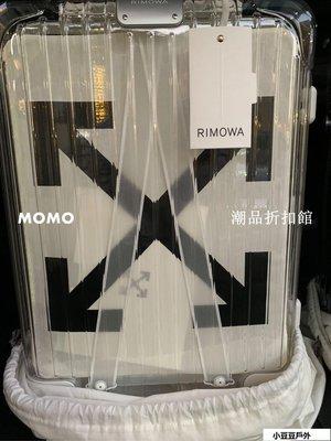 【MOMO潮品館】Off white x Rimowa 36L 透明登機箱 超限量 See Through Case 22吋
