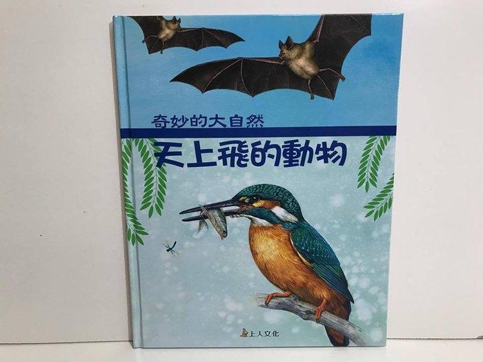 比價網~上人文化優良繪本【奇妙的大自然-天上飛的動物】
