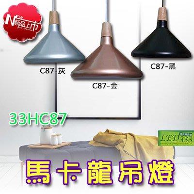 §LED333§(33HC87)馬卡龍吊燈 E27*1北歐簡約風 適用於住家.客廳.餐廳.辦公室,商業空間另有浴室燈陽台